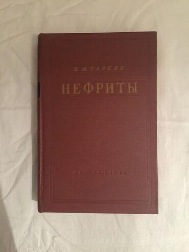 Нефриты. Медицинский учебник. Издательство МедГиз 1956 г. Произведено