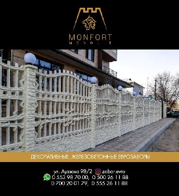 Пк в рассрочку - Кыргызстан: Сварка | Заборы, оградки