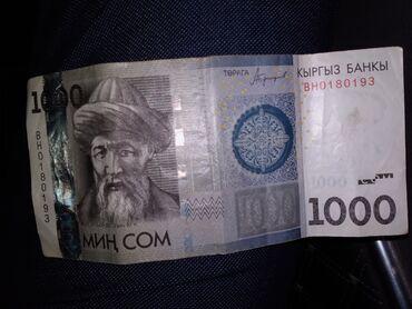�������� ������������ ������������ в Кыргызстан: Утерян военный билет на имя Абдыкеев Жаныбек Суюнбаевича нашедших