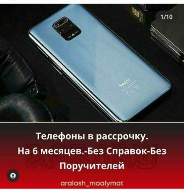 редми 9 про цена в бишкеке в Кыргызстан: Xiaomi Redmi 9 | 64 ГБ
