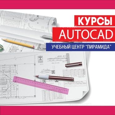 Bakı şəhərində Компьютерные курсы AutocadКомпьютерные курсы Autocad разработаны