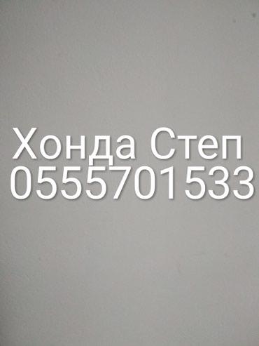 Хонда Степ бу запч в Бишкек