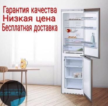 Холодильники новые мировых брендов по в Бишкек