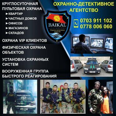 пульт для автомобиля в Кыргызстан: Охранно - детективное агентство     Круглосуточная пультовая охрана  *