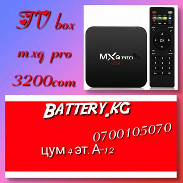 TV box mxq pro 3200c в Бишкек