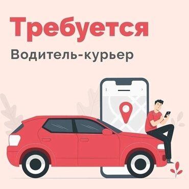 личный водитель бишкек in Кыргызстан | ВОДИТЕЛИ-ЭКСПЕДИТОРЫ: ВЫСОКИЙ ЗАРАБОТОК до 3000 сом в ДЕНЬ Работа водителем курьером на