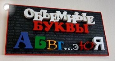 Наружная реклама объемные буквы. Сырткы жарнама тел в Бишкек