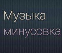 Продам  2 минусовки разных  жанров : в Бишкек