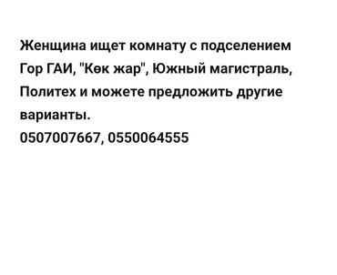 Комнаты в Бишкек: Сниму