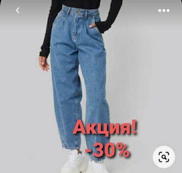 туры в турцию из бишкека 2021 in Кыргызстан | ОТДЫХ НА ИССЫК-КУЛЕ: Продаются джинсы, по-во Турция.  синие - слоучи, один из главных тренд