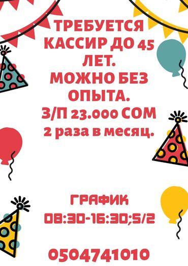 Запчасти камри 30 - Кыргызстан: Кассир. Без опыта. 5/2