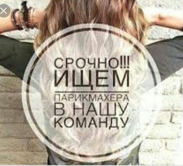 срочно  требуются парикмахер-универсал 0777 595599,  0555158070,    50 в Бишкек