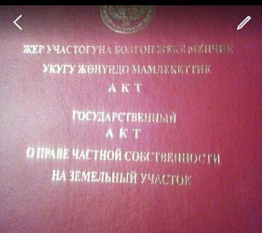 участок кок жар в Кыргызстан: Продам 8 соток Для строительства Собственник