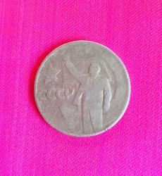 Юбилейная монета 50 копеек в честь пятидесятилетия Советской Власти в Душанбе
