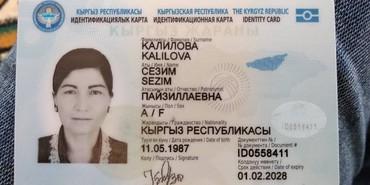 Паспорт жоголду Калилова Сезим в Лебединовка