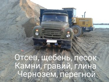 Доставка груза высокого качества - в Бишкек