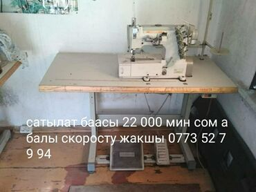 stiralnyh mashin avtomat nizkie в Кыргызстан: Швейные машины