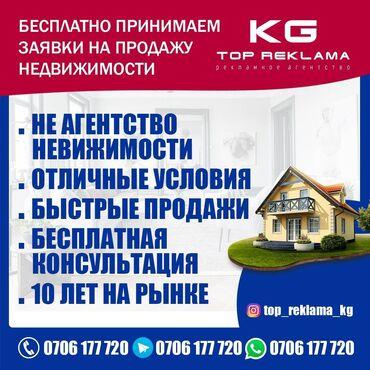 агентства недвижимости бишкек in Кыргызстан | ОСТАЛЬНЫЕ УСЛУГИ: Студия, 52 кв. м