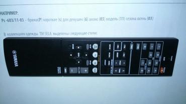 yamaha ybr125 в Кыргызстан: Пульт Yamaha RAV333