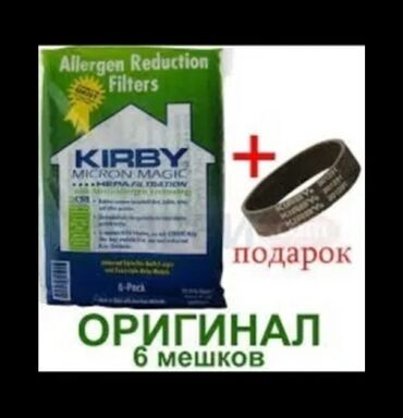 Бытовая техника - Кызыл-Суу: Акция Акция Акция мешки 6шт + 1ремень в подарок.Мешки для