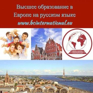 Cтань студентом Европейского вуза в Бишкек