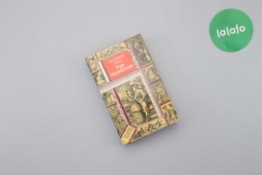 """Книга """"Три мушкетера"""" А. Дюма    Палітурка: тверда Мова: російська Вид"""