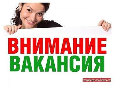 Срочно  требуется Оформитель заявок   в Бишкек