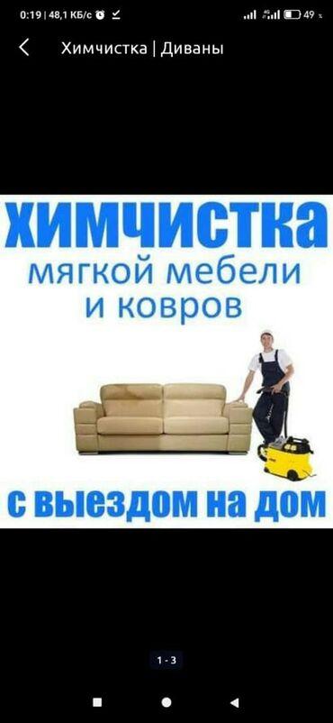 услуги химчистки и прачечной в Кыргызстан: Химчистка | Кресла, Диваны, Матрасы, Стулья, Ковролин