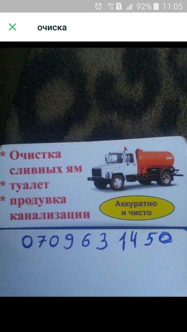 Канализация очиска сливный ям и туалеть в Бишкек