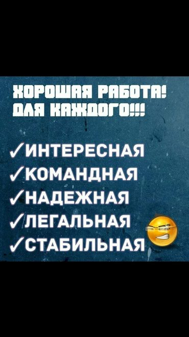 Сетевой маркетинг требуется в Бишкек