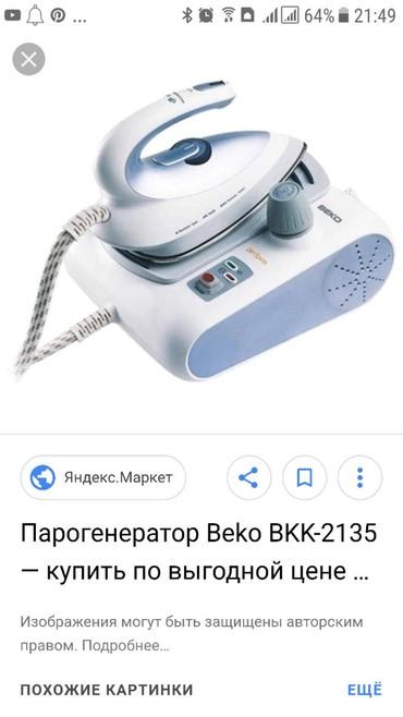 утюг отпариватель в Азербайджан: Утюг парогенератор Beko  Buxarli derzi utu Paroqenerator utu Beko