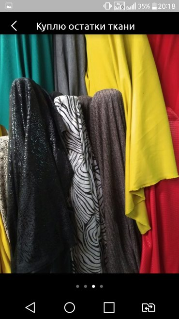 Возьму остатки ткани звоните 24 чиса в Бишкек