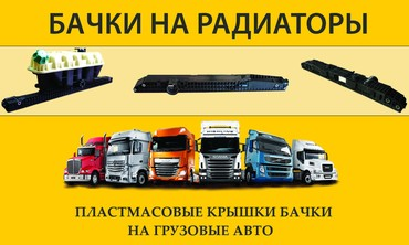 Транспорт - Кыргызстан: Радиаторные бачки на грузовые автоПластмассовые радиаторные крышки на