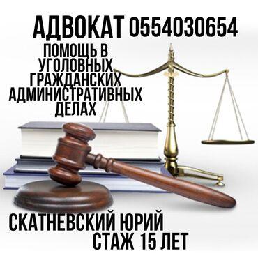 Жаз картинка - Кыргызстан: Юридикалык кызматтар | Кылмыш-жаза укугу, Жазык-аткаруу укугу