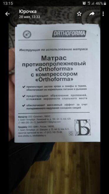 Медтовары - Александровка: Медицинское оборудование