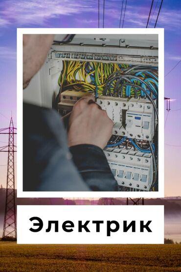 раковина с тумбой бишкек в Кыргызстан: Электрик электрик электрикЭлектрик электрик