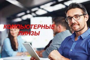 защитные очки для телефона в Кыргызстан: Очки для компьютера с защитой от уф излученияВ продаже Компьютерно -