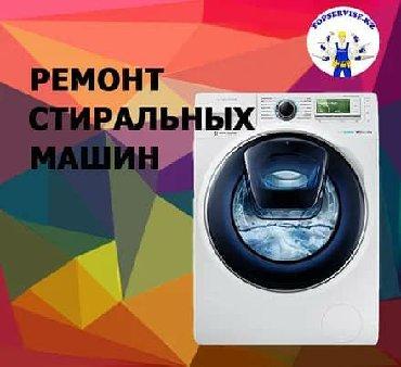 кофемашина бош для дома в Кыргызстан: Ремонт стиральных машин. Ремонт стиральных машин.Ремонт стиральных