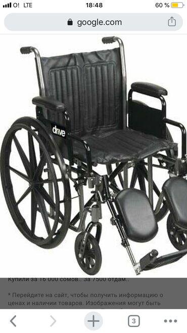 Продеться инвалидная коляска срочно келишим бада