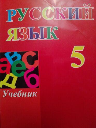 rus dili - Azərbaycan: Rus dili 5ci sinif üçün