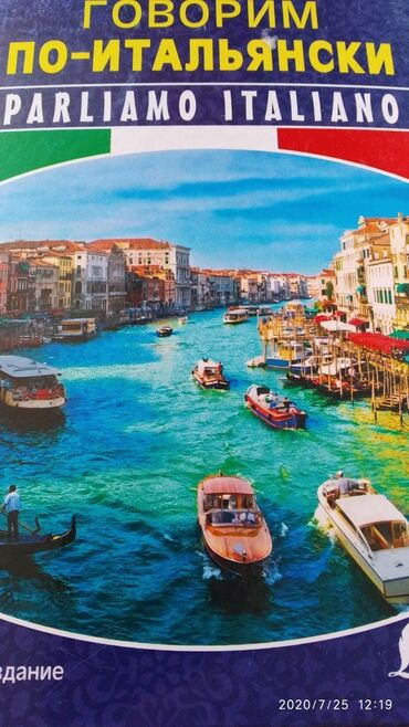 Языковые курсы | Итальянский