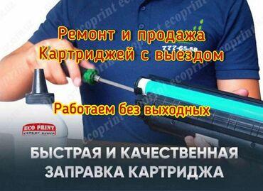 заправка картриджей бишкек in Кыргызстан | ПРИНТЕРЫ: Заправка картриджей (ремонт оргтехники диагностика бесплатно) прочистк