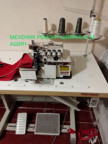 Ремонт | Швейные машины | С гарантией