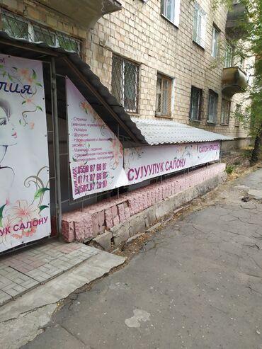 купить балясины из бетона в Кыргызстан: Продаю офисноенежилое помещение,можно под магазин,офис,салрн