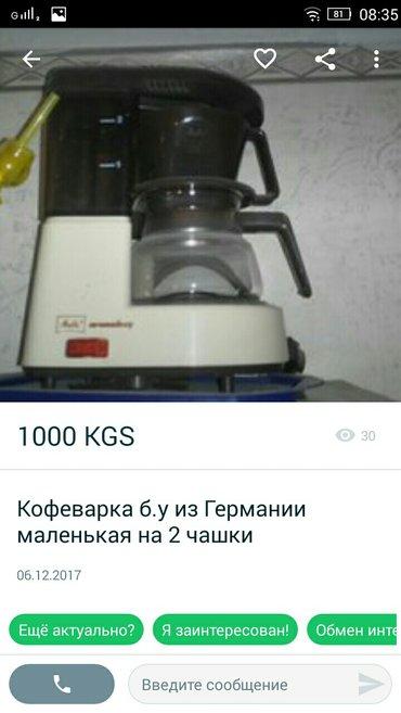 продаю в Токмак