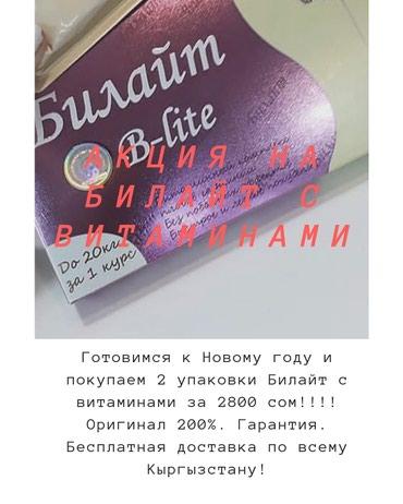 Запускаем Акцию Худеем к Новому году! в Бишкек