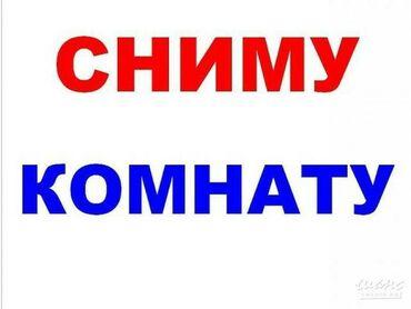 Сниму в Кыргызстан: Сниму однокомнатную квартиру или с подселением. НЕДОРОГО!!! Желательн