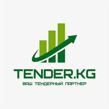 Онлайн курсы по государственным закупкам по тендером