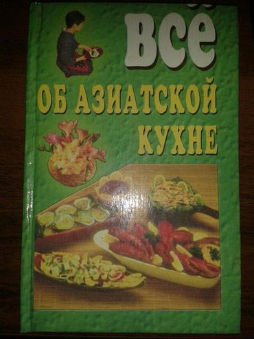Рецепты азиатской кухни в Бишкек