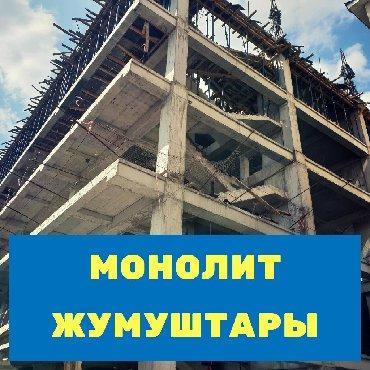 Бетонные работы - Кыргызстан: Монолит куябыз. фундамент. башмак. подушка. ригель. перекрытие